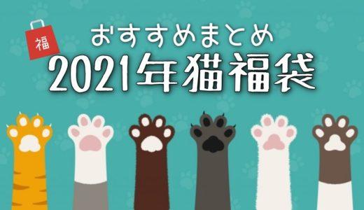 【2020年版】猫用福袋のおすすめと通販予約方法まとめ|おやつ餌・おもちゃ・雑貨・グッズも♪