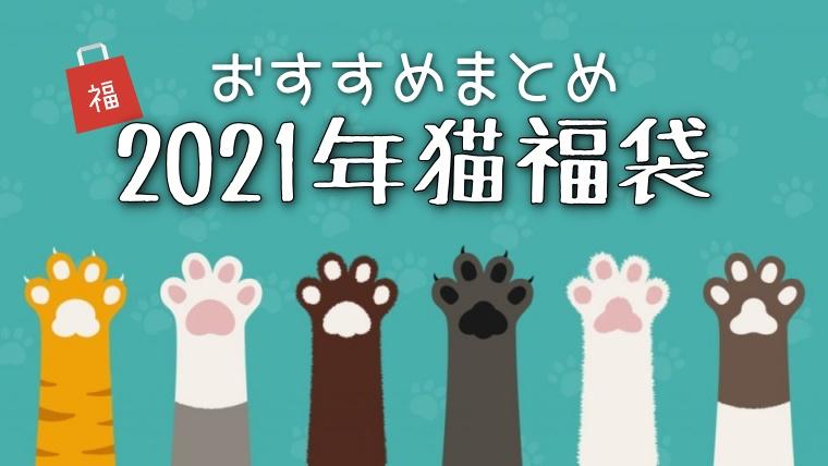 2020年猫用福袋のおすすめまとめ