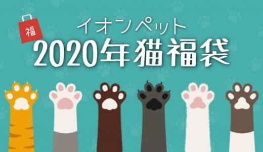 イオンペット猫用福袋2020の通販予約方法は?中身ネタバレもチェック!