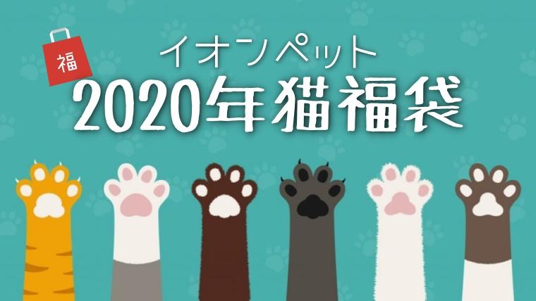 2020年イオンペット猫福袋
