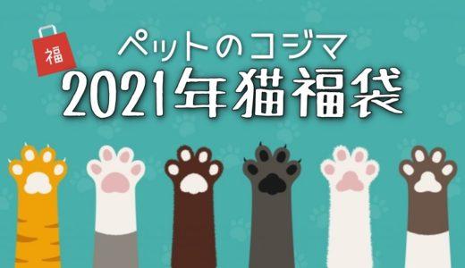 ペットのコジマ猫福袋2020の通販予約方法は?中身ネタバレもチェック!