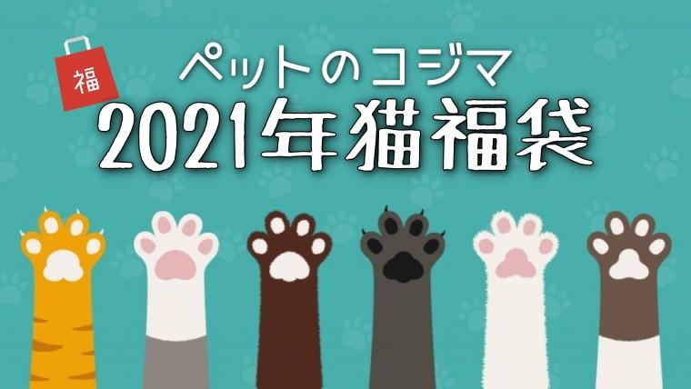 2021年ペットのコジマ猫福袋