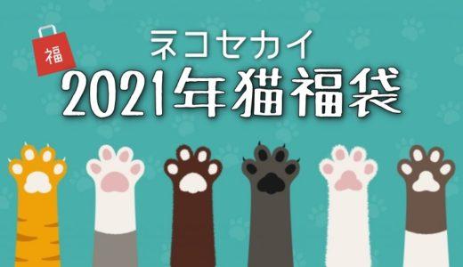 ネコセカイ猫福袋2020の通販予約方法は?中身ネタバレもチェック!