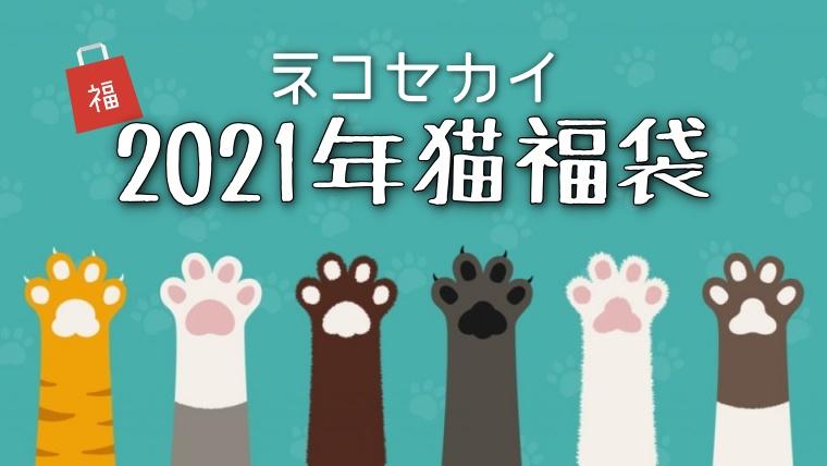2020年ネコセカイ猫福袋