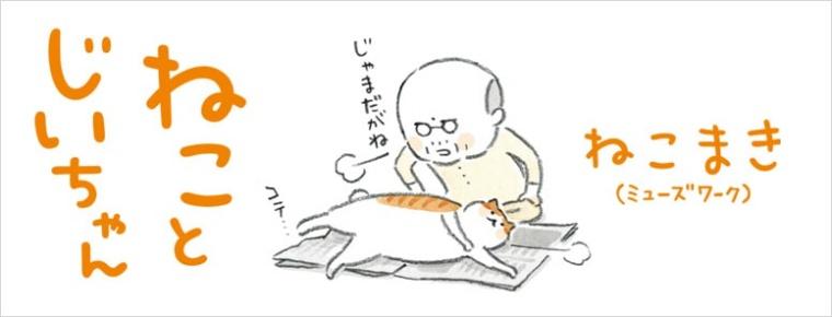 ねことじいちゃん