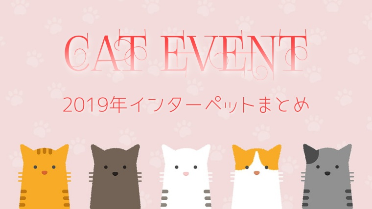 インターペット2019,猫,イベント