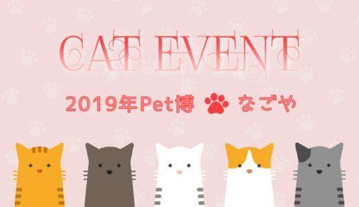 ペット博2019名古屋のチケット(前売り券・招待券)や駐車場をチェック!