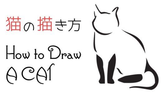 猫のイラストの簡単な描き方|可愛い猫の顔やポーズを手書きで描く書き方は?