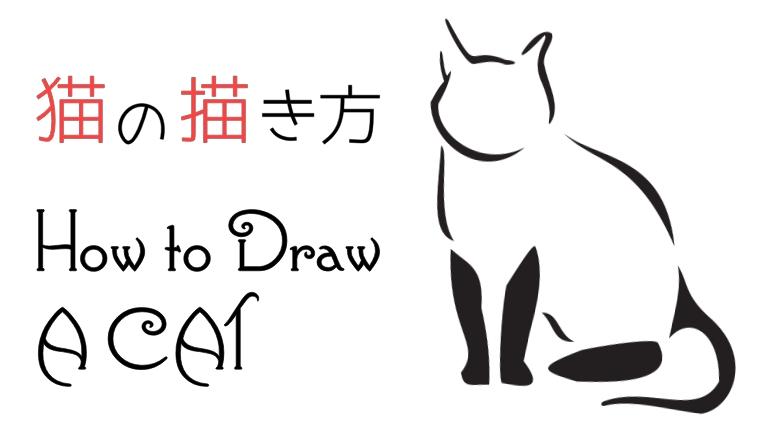 猫のイラストの簡単な描き方 可愛い猫の顔やポーズを手書きで描く