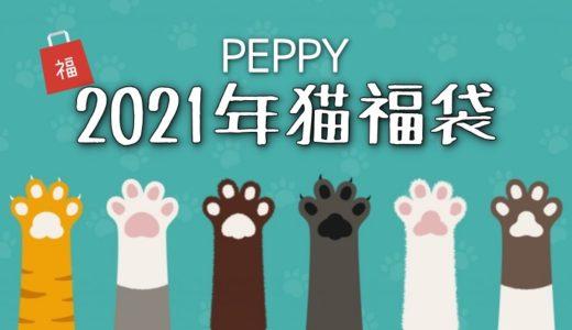 PEPPY(ペピィ)猫福袋2021の通販予約方法は?中身ネタバレもチェック!