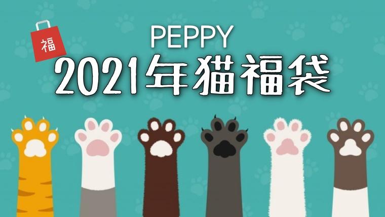 2020年PEPPY(ペピィ)猫福袋