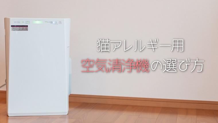 猫アレルギー対策用空気清浄機